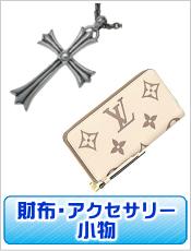 シルバーアクセサリー・時計買取