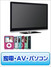 家電・AV・パソコン買取