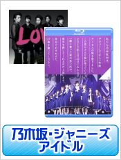 AKB・ジャニーズ・アイドル買取