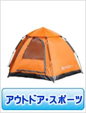 釣具・アウトドア・スポーツ用品買取