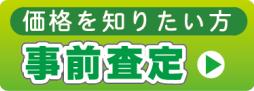 事前査定フォーム