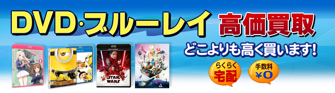 DVD・ブルーレイ高額買取!