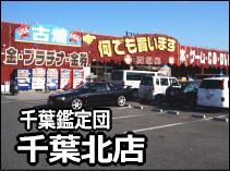 千葉鑑定団船橋店