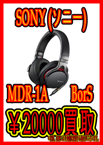 SONY MDR1A BorS