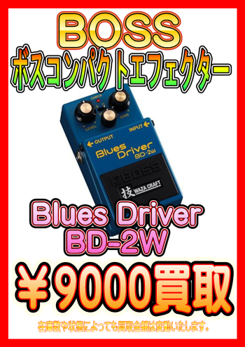 Blues Driver BD-2W